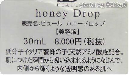 ビュール ハニードロップ 乾燥・小じわ・大人の肌トラブルを救う、蜂の子美容液
