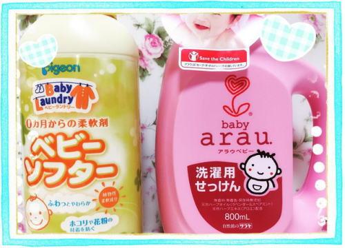 赤ちゃん用洗濯洗剤と柔軟剤