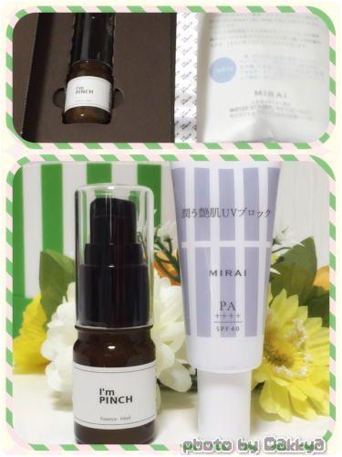 アイムピンチ美容液とプレゼントのうるおう艶肌UVクリーム