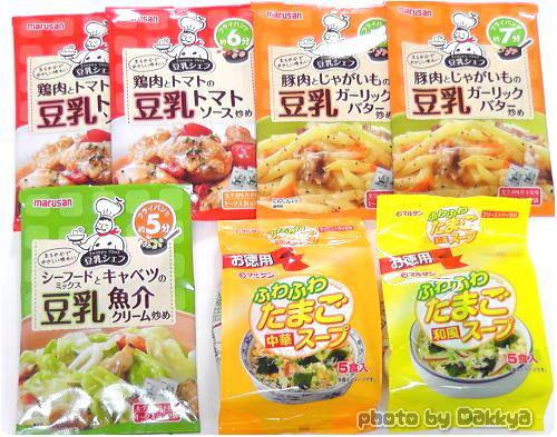 豆乳の日キャンペーン+12円でもう1セットにプレゼント付き!