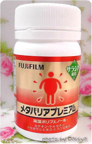 メタバリア プレミアム 富士フイルムのダイエットサプリ