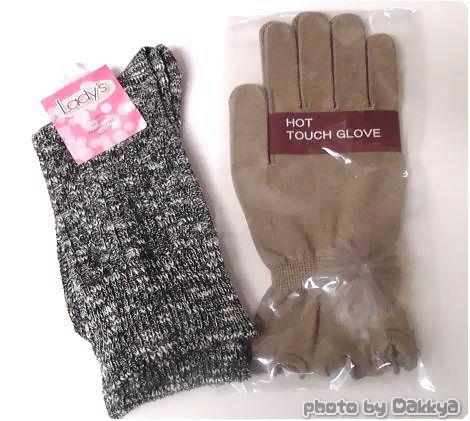 靴下、手袋、タイツ等の国内製造メーカー直売ショップ naeshop(なえしょっぷ)