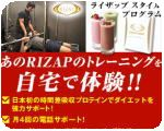 RIZAPのトレーニングが自宅で手軽にできるライザップスタイル!