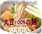 ソイドル マルサンアイの大豆麺