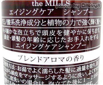 the MILLS エイジングケアシャンプー&コンディショナー
