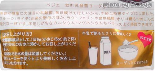 Vegie(ベジエ)飲む乳酸菌ヨーグルト