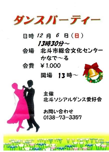 20151206hokuto.jpg
