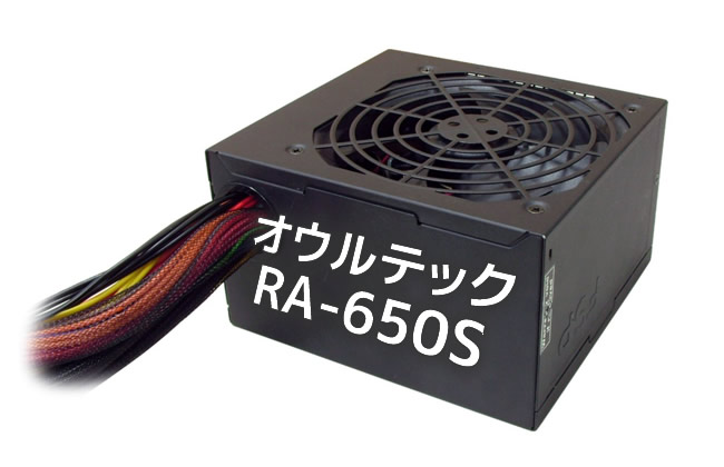 オウルテック 650W 電源ユニット RA-650S