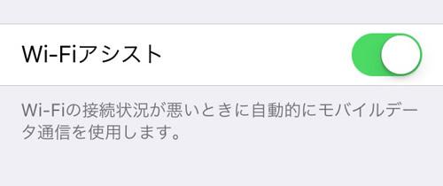 iOS9で追加されたワイファイアシストをオンオフ
