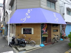 麺屋 かきゅう001