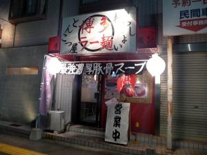 博多ラー麺とんこつ屋 わっしょい001