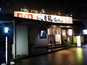 武者麺 SEA001