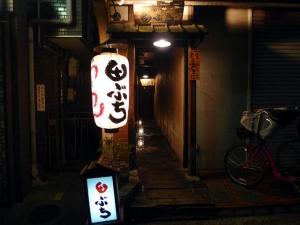 老麺 田ぶち001