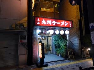 九州ラーメン 一品香001