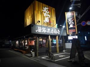 ラー麺ずんどう屋 八尾志紀店001