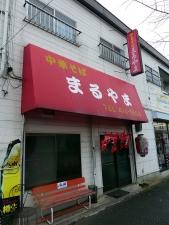 まるやま中華そば 新中島店001