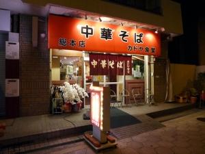 カドヤ食堂 総本店002