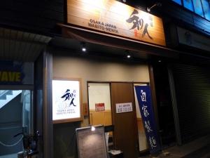 麺屋 和人001
