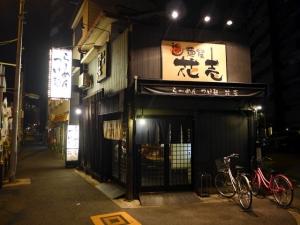 麺屋 花壱001