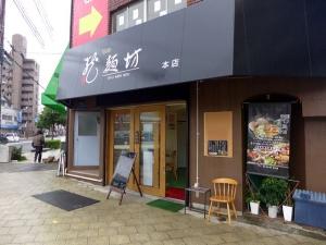 龍麺坊 本店001