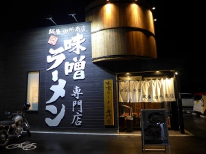 麺場 田所商店 奈良西大和ニュータウン店001