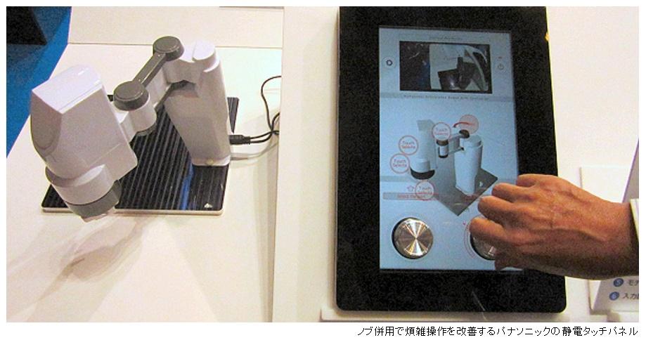 Panasonic_nob_touchmodule_image.jpg