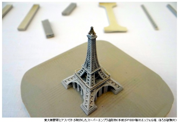 Tokyo-univ_Aspect_super-enpla_image.jpg