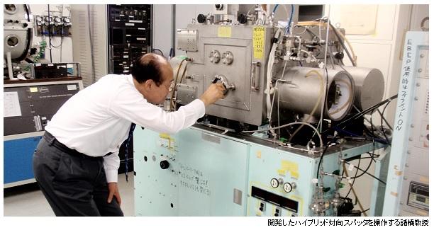 Yamaguchi-univ_hybrid-spatter_image.jpg