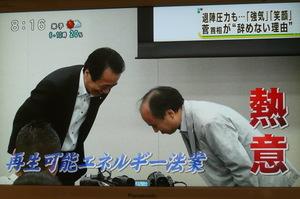 菅直人と孫正義のための「再生可能エネルギー特別措置法案」を狂ったようにゴリ押しした菅直人!