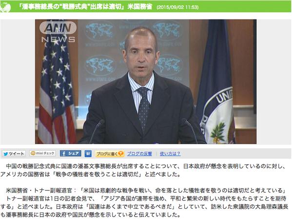 中国の戦勝記念式典に国連の潘基文事務総長が出席することについて、日本政府が懸念を表明しているのに対し、アメリカの国務省は「戦争の犠牲者を敬うことは適切だ」と述べました。