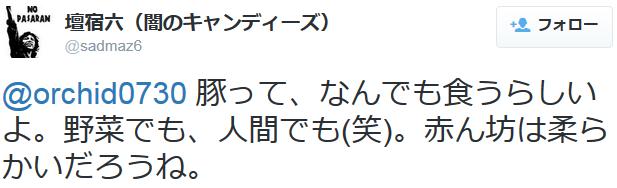 「新潟日報社」上越支部長の坂本秀樹、壇宿六(闇のキャンディーズ)@orchid0730 豚って、なんでも食うらしいよ。野菜でも、人間でも。赤ん坊は柔らかいだろうね。