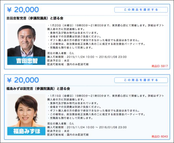 ▼一番の目玉はこちらの2つ。20,000円の出資で「吉田党首と会食ができるパーティー券」もしくは「福島副党首と会食ができるパーティー券」。