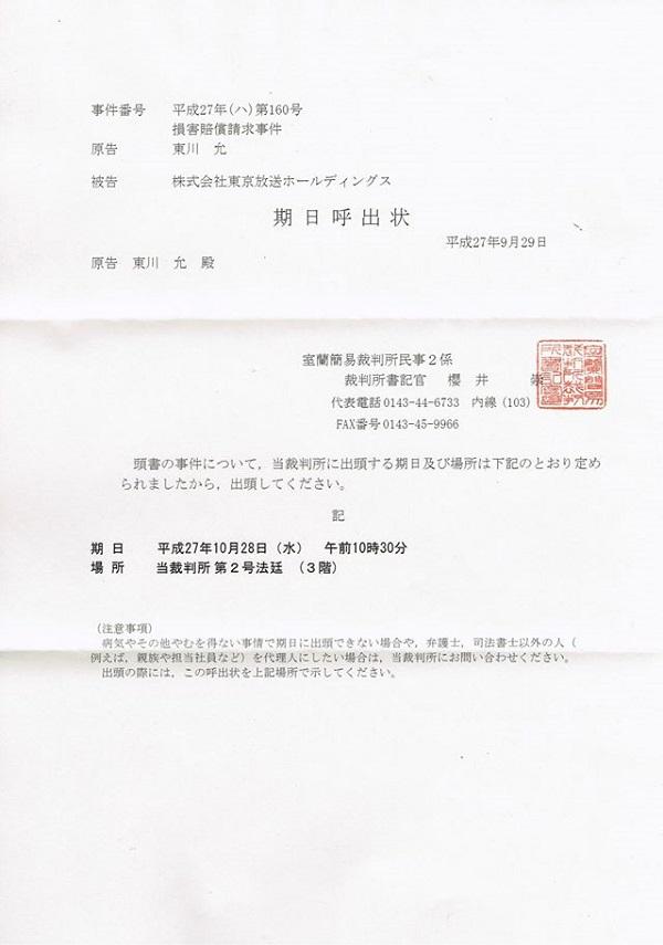 TBS(被告 株式会社東京放送ホールディングス)を訴えている呼出状が室蘭簡易裁判所から届きました。