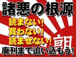 朝日新聞 報道しない自由