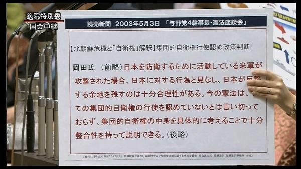 岡田克也「日本を防衛するために活動している米軍が攻撃された場合、日本に対する行為と見なし、日本が反撃する余地を残すのは十分合理性がある。今の憲法は全ての集団的自衛権の行使を認めていないとは言い切ってお