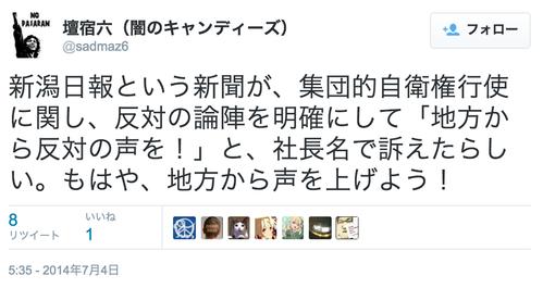 「新潟日報社」上越支社報道部長の坂本秀樹、壇宿六(闇のキャンディーズ)新潟日報という新聞が、集団的自衛権行使に関し、 反対の論陣を明確にして「地方から反対の声を!」と、 社長名で訴えたらしい。 もはや、