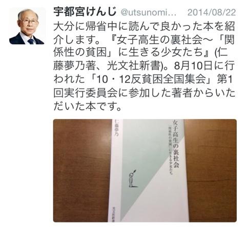 同じ会議でお会いできた宇都宮けんじさん・もやいの稲葉剛さんもTwitterで紹介してくださいました。