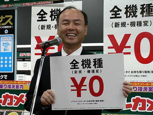 ソフトバンクは、2006年12月に「0円表示」が景品表示法違反と判断され、公正取引委員会(現消費者庁)より排除命令!