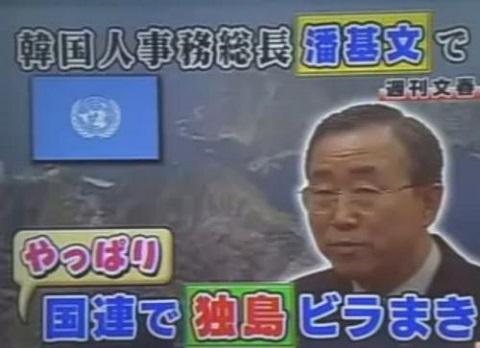 【韓国人・国連事務総長】潘基文・国連内で「反日ビラ」ばら撒き