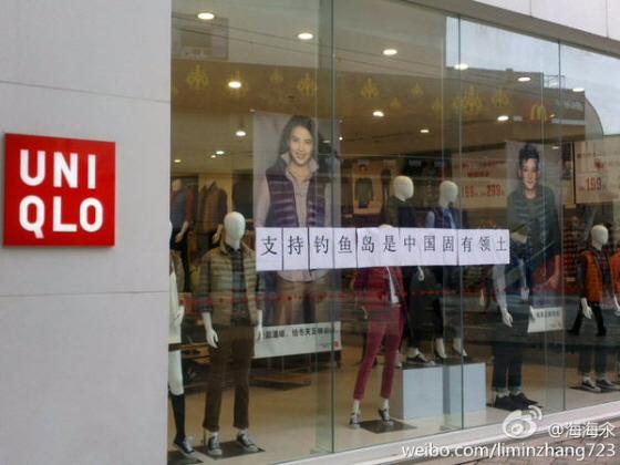 上海ユニクロ「支持釣魚島是中国固有領土」(尖閣諸島は中国固有の領土である)