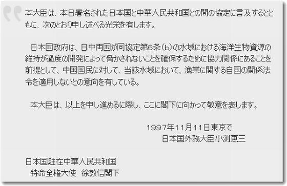 1997年11月11日付「小渕書簡」が存在するために、日本は尖閣諸島の周辺で違法操業している支那漁船を取り締まることができなくなっている。