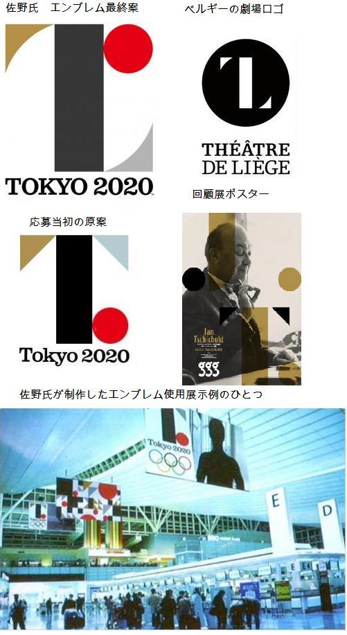東京五輪エンブレム、使用中止の方針を固める