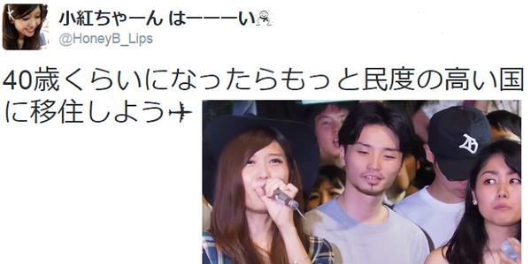 SEALDs女子、日本に失望「40歳くらいになったらもっと民度の高い国に移住しよう」
