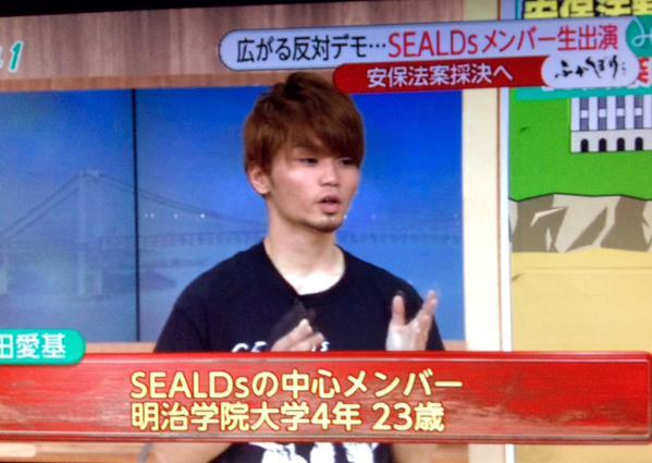奥田愛基テレビ出演で撃沈・SEALDs創設者がフジテレビ「みんなのニュース」で無知さらけ出す