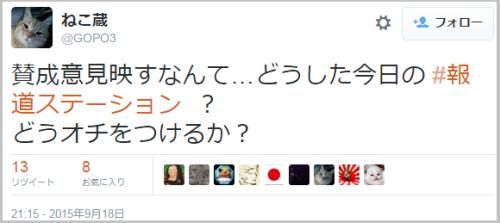 報ステが高須クリニックの「スポンサー撤退宣言」で急に安保法案賛成派の声を放送!放送法違反問題当然、これを見ていた人たちからは一斉にツッコミが入る。