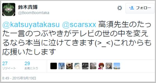 1しかし、少なくとも高須克弥院長の英断で番組の偏向報道が改善したと視聴者は大喜び。高須院長の元にはお礼の言葉がたくさん寄せられた。