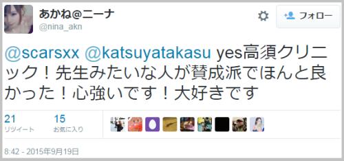 2しかし、少なくとも高須克弥院長の英断で番組の偏向報道が改善したと視聴者は大喜び。高須院長の元にはお礼の言葉がたくさん寄せられた。