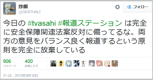 高須院長が決断するに至った理由は、高須クリニックがスポンサーを務める報道ステーションで安保法案について偏向報道がなされたため。