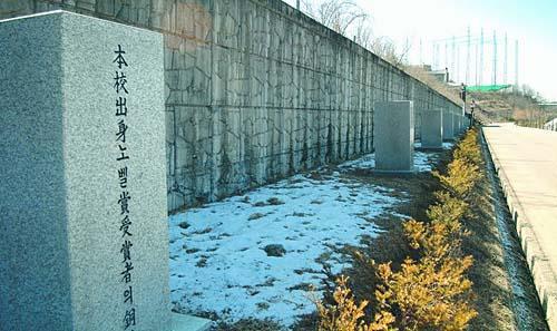 江原道にある私立高校、民族史観高校のノーベル賞受賞者用の台座