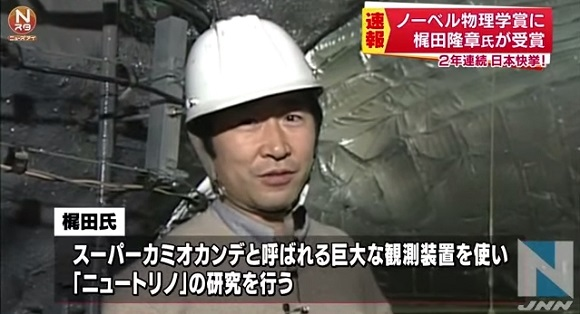 梶田隆章・東京大宇宙線研究所長のノーベル物理学賞